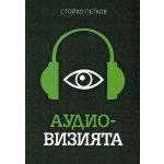 Аудио-визията
