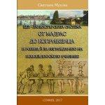 БЕЛ – Ланкастръската система от Мадрас до Копривщица и ролята за изграждането на новобългарското училище