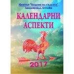 Календарни аспекти – 2017 г.