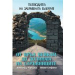 Пътеводител на забравената България. От връх Вейката до долината на стръвниците