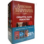 Майстори на трилъра: Александра Маринина, Лев Пучков, Елизабет Лоуел (промопакет)