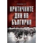 Критичните дни на България