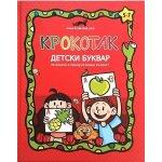 Крокотак – детски буквар за деца в предучилищна възраст