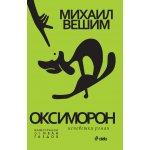 Оксиморон - Нечовешки роман