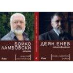 Бойко Ламбовски – разкази/Деян Енев – поезия