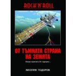 Rock 'n' Roll от тъмната страна на Земята