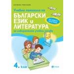 Учебно помагало по български език и литература за избираемите учебни часове за 4. клас
