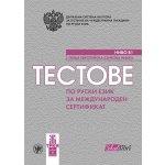Тестове по руски език за международен сертификат ниво В1