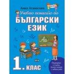 Учебно помагало по български език 1. клас