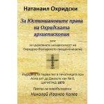 За Юстиниановите права на Охридската архиепископия