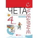 Чета с разбиране за 4. клас – ново преработено издание