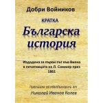 Кратка българска история