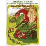 Змейове и хали. Оцветяване, рисуване, любопитни факти Dragons and Halas. Colouring, painting, curious facts