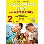 Самостоятелни работи по математика за 2. клас