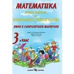 Учебно помагало за избираемите учебни часове по математика за 3.