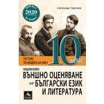 Национално външно оценяване по български език и литература за 10. кл.