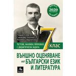 Външно оценяване по български език и литература за 7. кл.