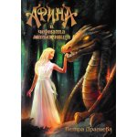 Арина и Черната магьосница