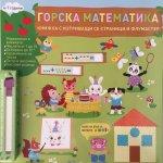 Горска Математика книжка с изтриващи се страници и флумастер