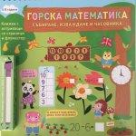 Горска Математика събиране, изваждане и часовника книжка с изтриващи се страници и флумастер