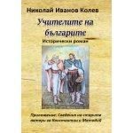 Учителите на българите, исторически роман с приложение: сведения на старите автори за Константин и Методий