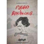 Райко Алексиев – албум със 150 карикатури