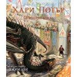4: Хари Потър и Огненият бокал (илюстровано издание) + подаръци
