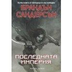 Последната империя (Мъглороден книга 1)
