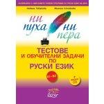 НИ ПУХА НИ ПЕРА. Тестове и обучителни задачи по руски език + аудио диск А2-В2