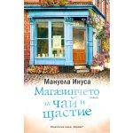 Магазинчето за чай и щастие