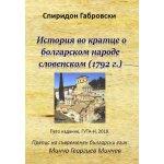 История во кратце о болгарском народе словенском