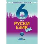 6 теста по руски език за ниво В1