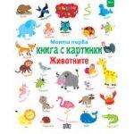 Моята първа книга с картинки. Животните