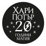Комплект от седемте юбилейни издания ХАРИ ПОТЪР