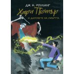 7: Хари Потър и Даровете на Смъртта (юбилейно издание)