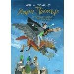 3: Хари Потър и затворникът от Азкабан (юбилейно издание)