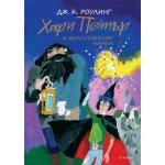 1: Хари Потър и Философският камък (юбилейно издание)