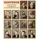"""Комплект портрети """"Велики българи от Възраждането и Следосвобожденска България"""""""