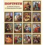 "Комплект портрети ""Велики личности от Средновековна България"""