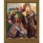 Портрет: Царете Асен I и Петър I