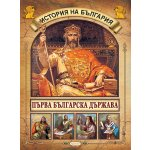 Книга 2. Първа българска държава