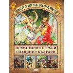 Книга 1. Праистория, Траки, Славяни, Българи