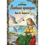 Любими приказки от Ханс К. Андерсен