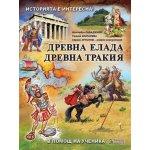 Историята е интересна - книга 2: Древна Елада, Древна Тракия