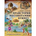 Историята е интересна - книга 1: Праистория, Месопотамия, Египет
