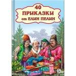 40 Приказки от Елин Пелин
