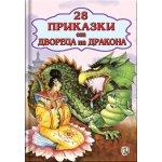 28 Приказки от двореца на дракона