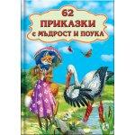 62 Приказки с мъдрост и поука