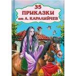 35 Приказки ат Ангел Каралийчев