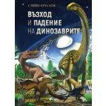 Възход и падение на динозаврите: Нова история на един изгубен свят